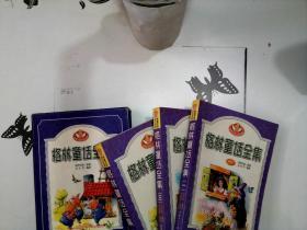 格林童话全集  一、二、三  3册合售