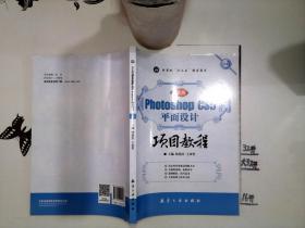 Photoshop CS5平面设计项目教程(中文版)/-/*////