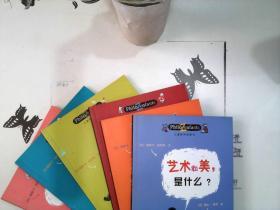 儿童哲学智慧书:生活,是什么?情感,是什么?知识,是什么?好和坏,是什么?自由,是什么?艺术和美,是什么?  6册合售