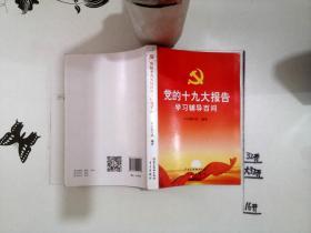 党的十九大报告学习辅导百问+