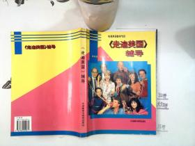 《走遍美国》辅导:汉语、英文