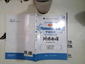 Photoshop CS5平面设计项目教程(中文版)+-//**-