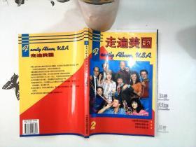 走遍美国(第2册):Zou bian Meiguo