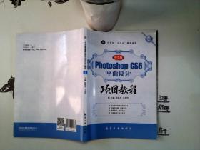 Photoshop CS5平面设计项目教程(中文版)*-*-+-
