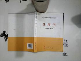 法理学(新版)+*-*-+*-
