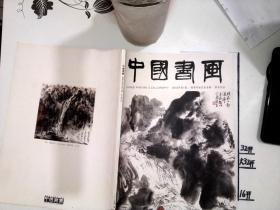 中国书画 2016 1中国书画 2016 1中国书画 2016 1 中国书画 2016 1