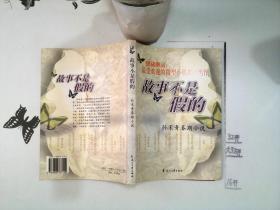 故事不是假的:孙禾青春期小说