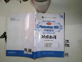 Photoshop CS5平面设计项目教程(中文版)+/*-/*-+*-/