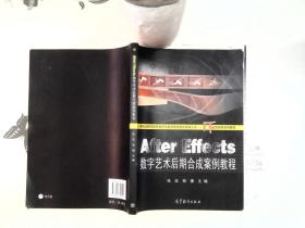 AfterEffects数字艺术后期合成案例教程  有盘