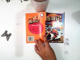 西游记 : 卡通画  第一辑
