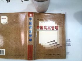 中国病案管理