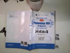 Photoshop CS5平面设计项目教程(中文版)+*-+--