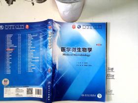 医学微生物学(第9版)+*-/-*+