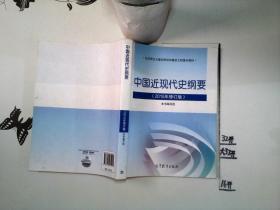 中国近现代史纲要(2015年修订版)+--*-