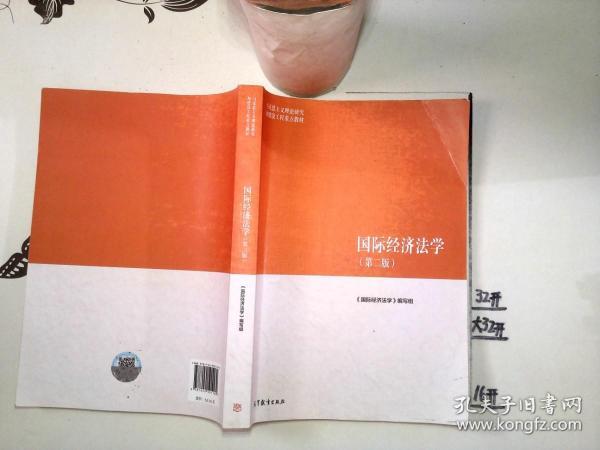 国际经济法学(第二版)