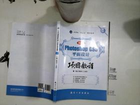 Photoshop CS5平面设计项目教程(中文版)+/*-/*-++-*-