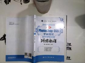 Photoshop CS5平面设计项目教程(中文版)+/*-*/-+