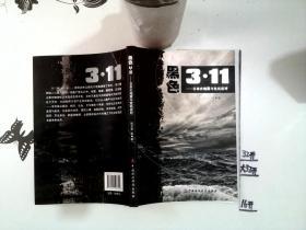 黑色3.11:日三大地震与危机应对
