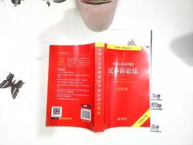 中华人民共和国民事诉讼法注释本(全新修订版)+/*-