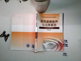思想道德修养与法律基础:(2015年修订版)+---+