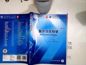 医学微生物学(第9版)+*-//*-++