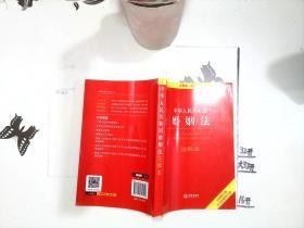 中华人民共和国婚姻法注释本(全新修订版 含司法解释注释)