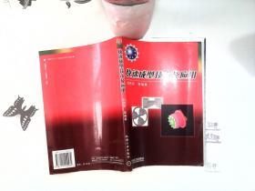 快速成型技术及应用——现代加工技术丛书