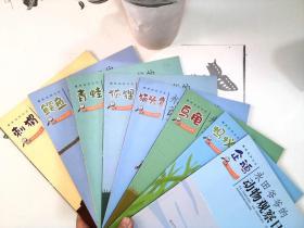 永田爷爷的动物观察日记:企鹅 刺猬 鳄鱼 青蛙 狐狸 猫头鹰 乌龟 蚂蚁  8册合售