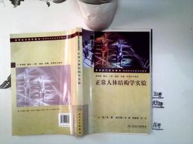 正常人体结构学实验+/*-----