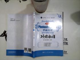 Photoshop CS5平面设计项目教程(中文版)+-*-*-+