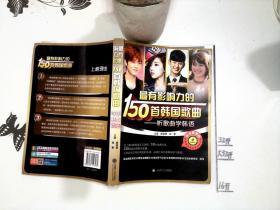 最有影响力的150首韩国歌曲(韩汉对照)-*-*-