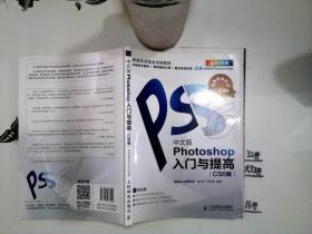 Photoshop入门与提高(中文版)(CS6版)+*-