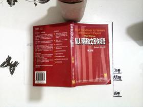 MLA科研论文写作规范(第5版)