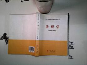 法理学(新版)+-*