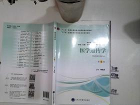医学遗传学(供基础、临床、护理、预防、中医、口腔、药学、医学技术类等专业用第4版)+/*-*-/+