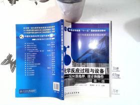 化学反应过程与设备--反应器选择、设计和操作(陈炳和)(二版)