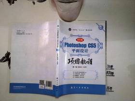 Photoshop CS5平面设计项目教程(中文版)+/*-+