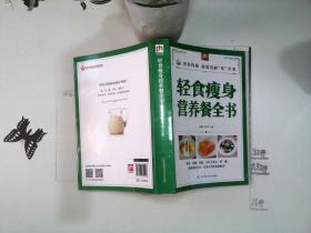 轻食瘦身营养餐全书