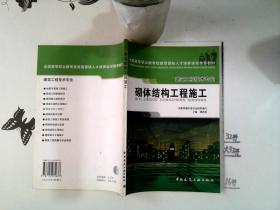 砌体结构工程施工(建筑工程技术专业)