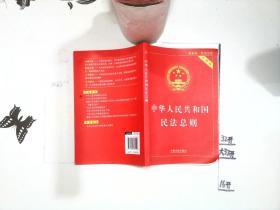 中华人民共和国民法总则(最新版 实用版)+