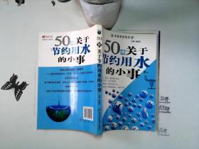 50件关于节约用水的小事