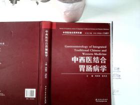 中西医结合胃肠病学