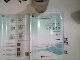 医学遗传学(供基础、临床、护理、预防、中医、口腔、药学、医学技术类等专业用第4版)+--/*