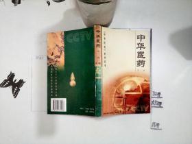 中华医药(第二辑)——中华医药系列丛书+