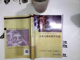 正常人体结构学实验+/*-/*-+/*-