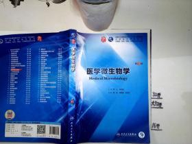 医学微生物学(第9版)+/*-+