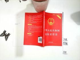 中华人民共和国侵权责任法实用版(最新版)+-+