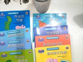 小猪佩奇动画故事书(第2辑)  8册