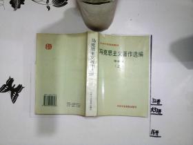 马克思主义著作选编--甲种本(上)/*