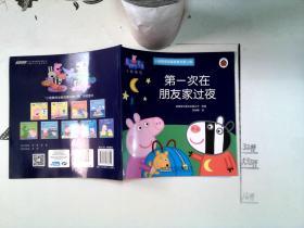 小猪佩奇动画故事书(第2辑)  第一次在朋友家过夜